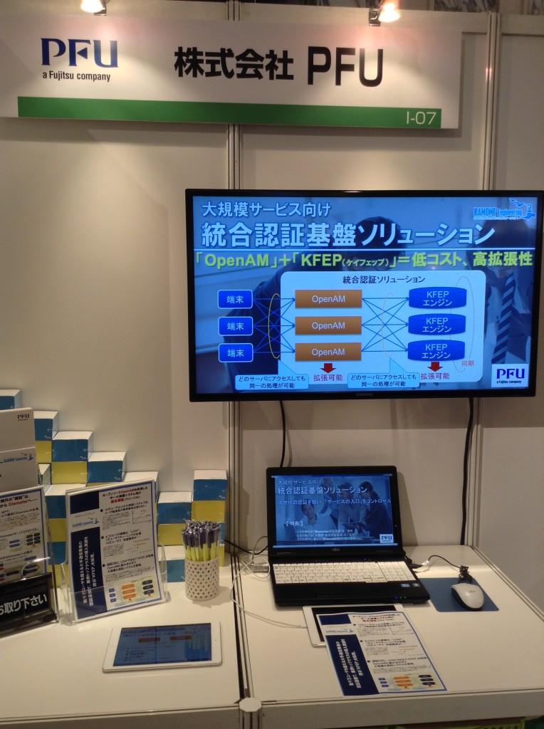 ソフトバンクワールドでOpenAMソリューションを展示