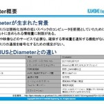 【7/30 Diameter勉強会】3 より高性能な通信のニーズに対応