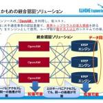 【大規模SSOのスタンダード、OpenAM】15 高性能×低コストのソリューション(2)