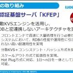 【明日の認証会議】8 KFEPの特長 ≫ RDBと密に連携しない認証基盤