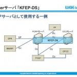 【7/30 Diameter勉強会】8  Diameterサーバ 「KFEP-DS」