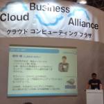 IoTをテーマに、「CEATEC JAPAN 2014」に参加しています!(2)