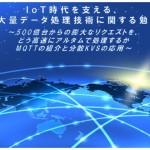 IoT時代を支える、高速大量データ処理技術に関する勉強会 ~500億台からの膨大なリクエストを、どう高速にアルタムで処理するか/MQTTの紹介と分散KVSの応用~