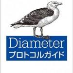オライリーから「Diameterプロトコルガイド」を出版しました