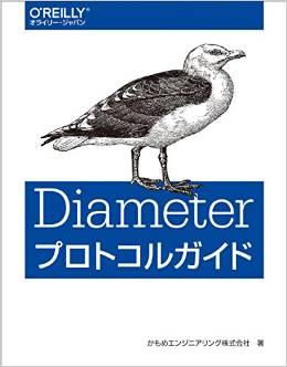 オライリーDiameter本