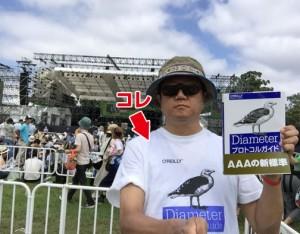 diameter_campaign_tshirts