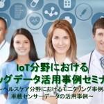 IoT分野におけるビッグデータ活用事例セミナー
