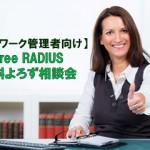 【ネットワーク管理者向け】Free RADIUS 無料よろず相談会(12/3)