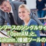 オープンソースのシングルサインオン「OpenAM」と、学認(Gakunin)接続ツールのご紹介