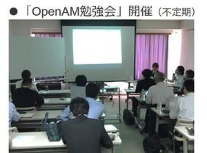 OpenAM講習会