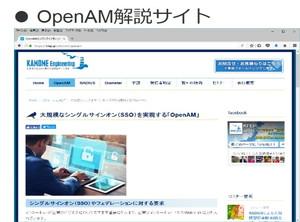 OpenAM解説サイト