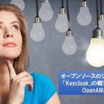 5/17 オープンソースのシングルサインオン「Keycloak」の概要、活用事例と、OpenAMとの比較