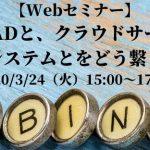 3/24開催!【Webセミナー】AzureADと、クラウドサービスや社内システムとをどう繋ぐか?