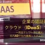 【9/24開催!】企業の認証基盤は、クラウド(IDaaS)でここまでできる ~完全テレワークに備え、SaaSだけでなく、社内ADや社内業務システムと、認証連携、ID連携する~